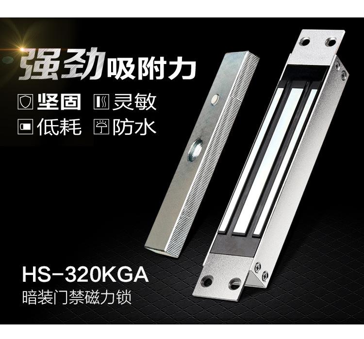 320kg磁力锁_19