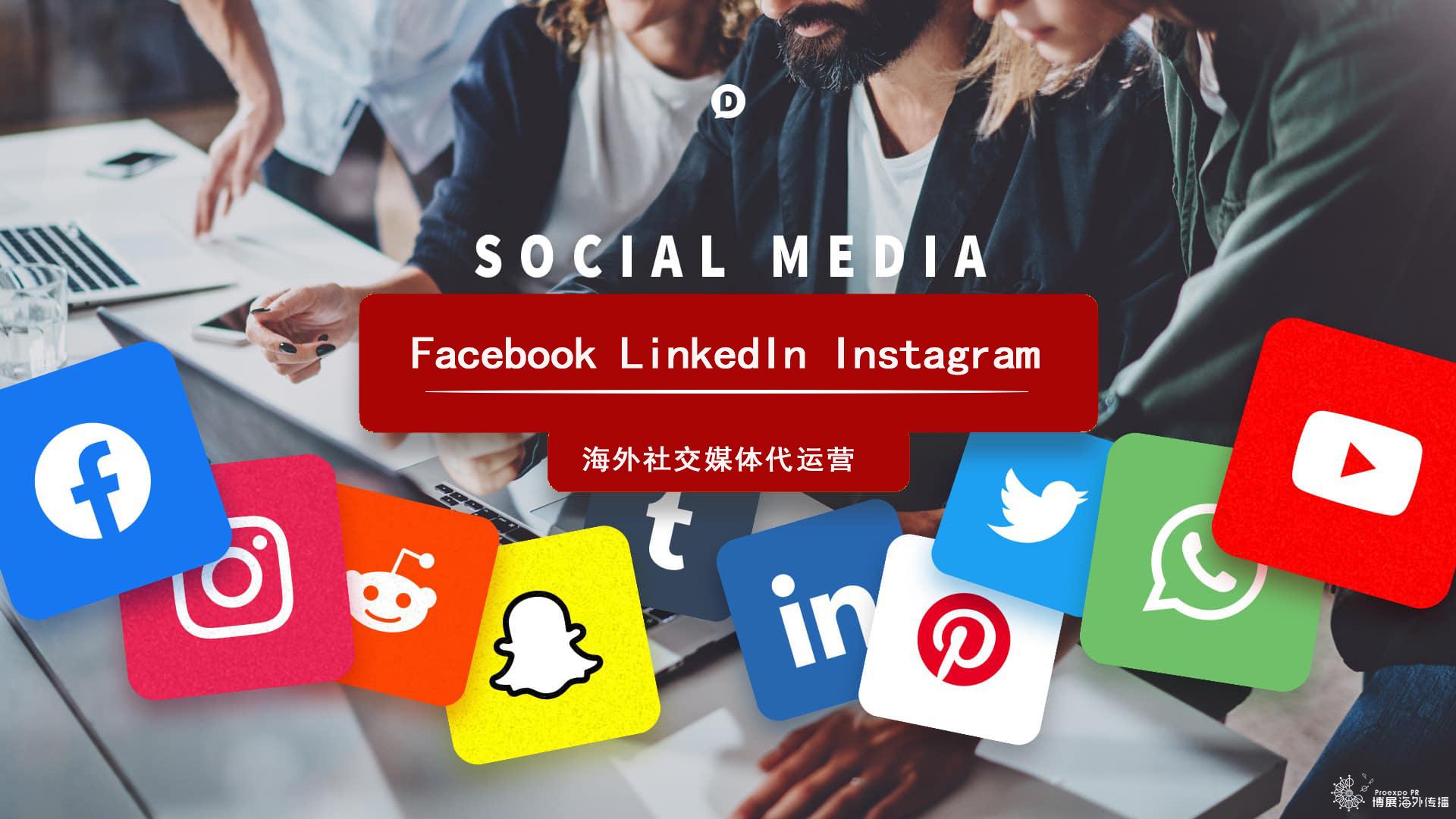 海外社交媒体