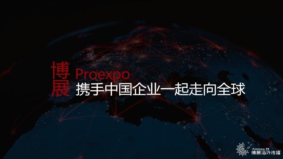 博展携手中国企业一起走向全球