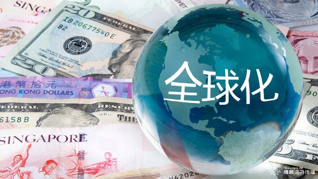 中国企业如何抓住全球化机遇