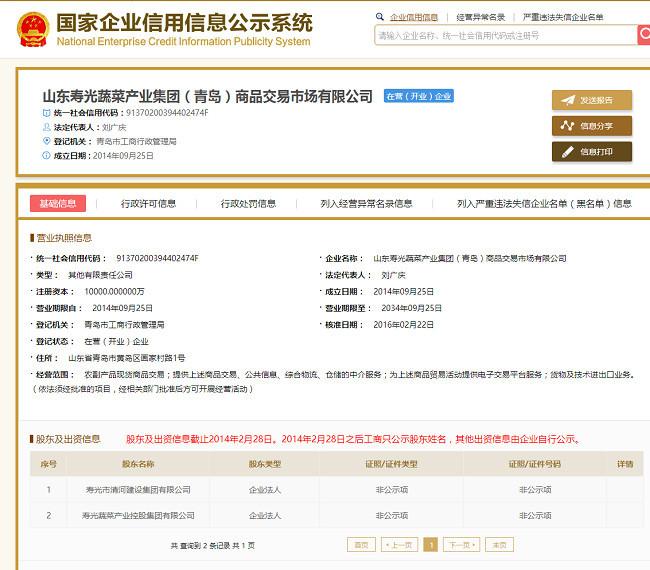 国家工商行政管理总局青岛寿光果蔬备案信息