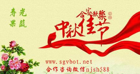 2019年中秋节放假安排的通知