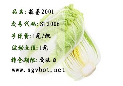 白菜BC2001