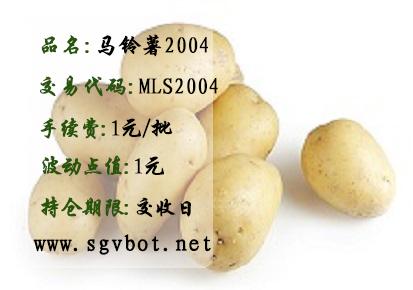 马铃薯MLS2004