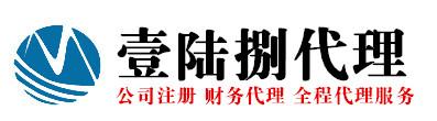 温州壹陆捌工商注册代理