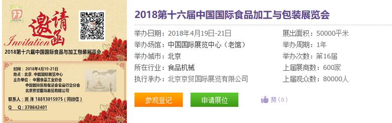 2018第十六届中国国际食品加工与包装展览会