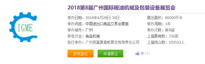 2018第8届广州国际粮油机械及包装设备展览会