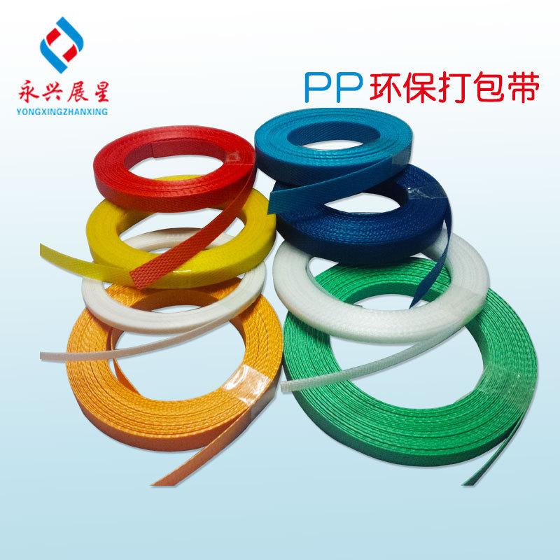 PP環保打包帶