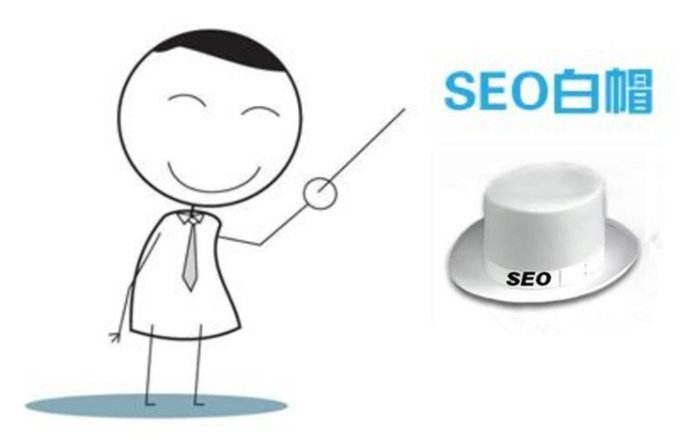 什么是SEO白帽技术