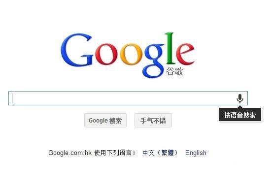 如何通过语音搜索从谷歌获得额外流量