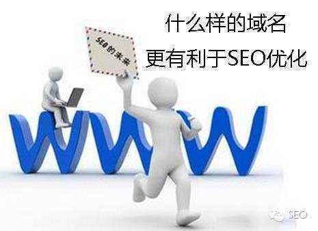 选择什么样的域名更有利于网站优化呢?