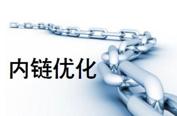 网站内链建设的七个方法