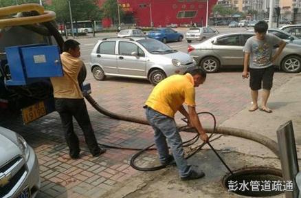 彭水管道疏通的技巧有哪些?