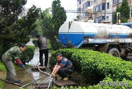 彭水下水道堵了怎么办?