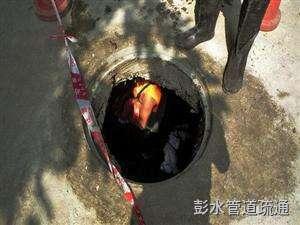 彭水管道疏通排污作业危险大