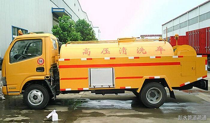 彭水管道疏通之高压清洗车结构原理