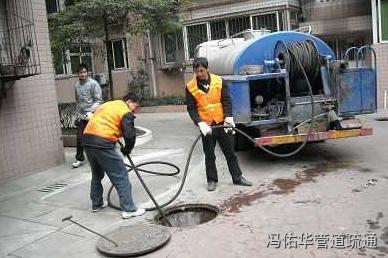 为什么推荐彭水冯佑华管道疏通服务中心?