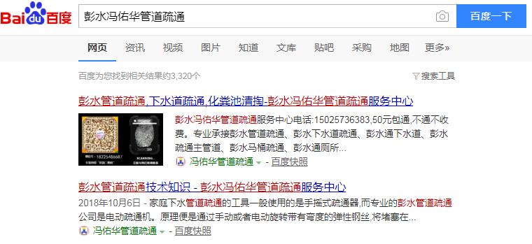 在哪里找彭水县城管道疏通电话