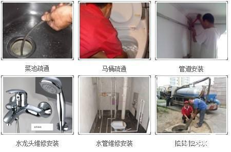 彭水疏通马桶与彭水疏通下水道