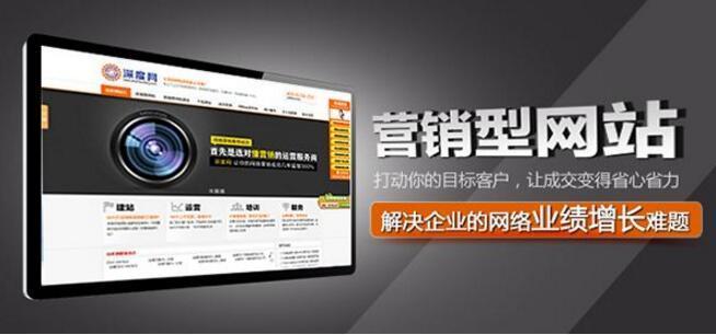 什么是营销型网站,营销型网站具备的特征