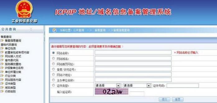 网传网站备案将升级为公安部备案