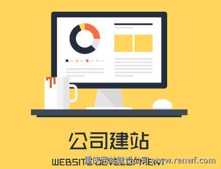 成功的企业网站应该具备哪些条件?