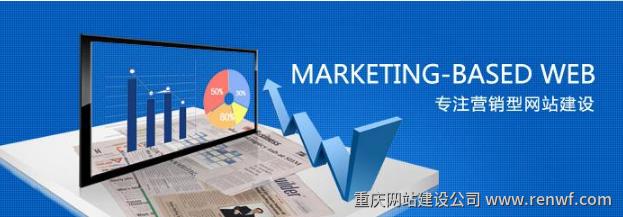 营销型网站和传统网站的六大致命区别