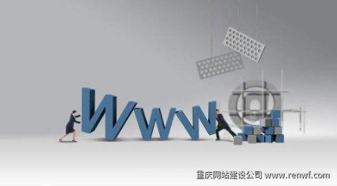 重庆营销型网站的重要性