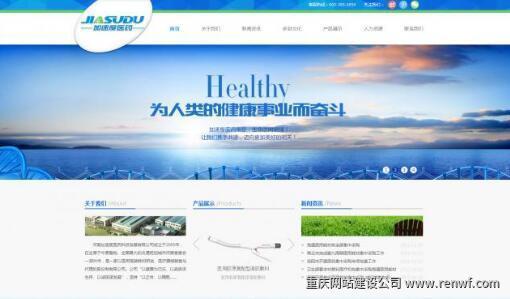 重庆网站建设准备工作有那些?