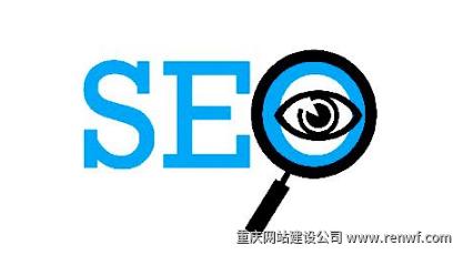 什么是网站SEO优化的四个阶段