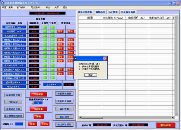 电机性能测试系统软件界面