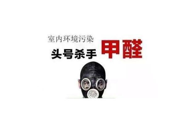 哈尔滨装修中甲醛的主要来源
