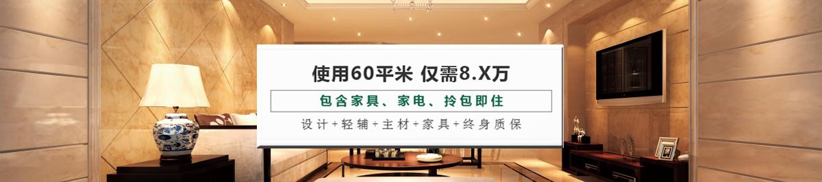 装修装饰行业资讯大全,包含哈尔滨装修报价、2020哈尔滨装修公司排名等信息