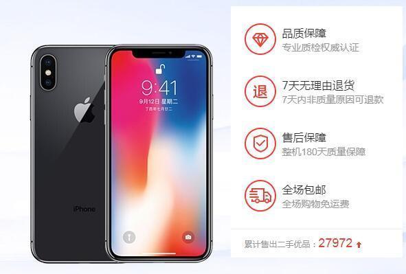 重慶回收二手手機