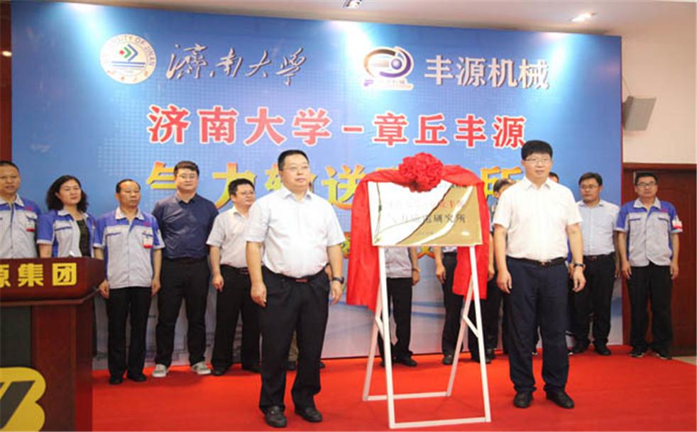 章丘丰源气力研究所成立,进入2.0时代