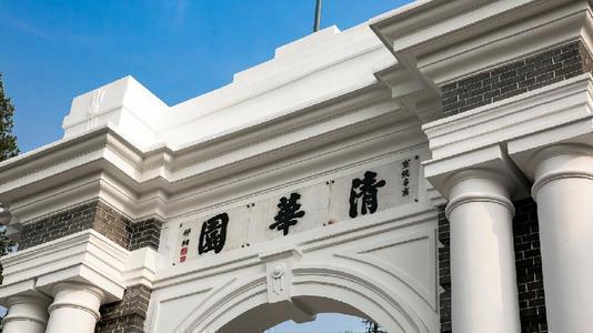 清华大学工商管理研修班