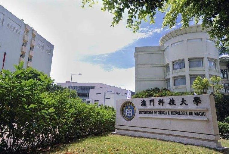 澳门科技大学1