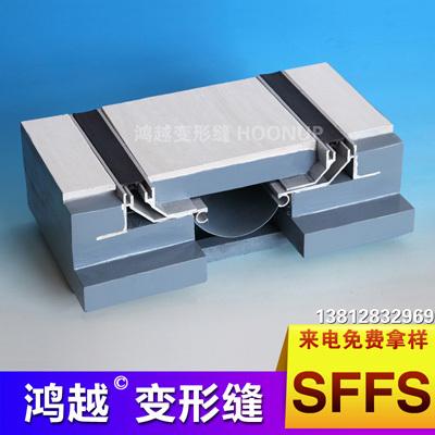 SFFS变形缝产品图