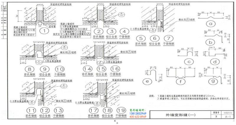 11ZJ111_变形缝建筑构造0006