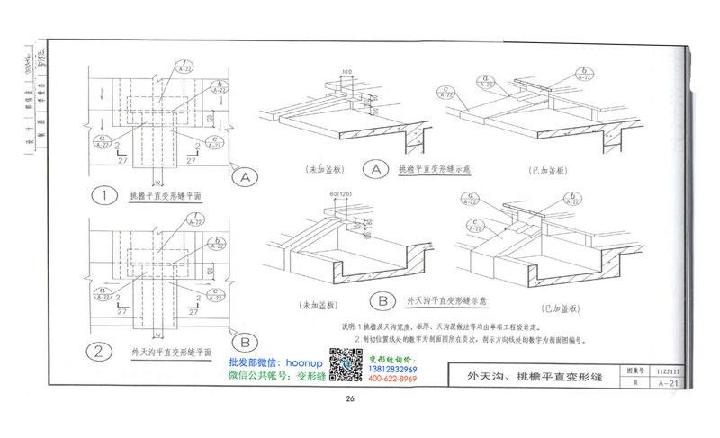 11ZJ111_变形缝建筑构造0026