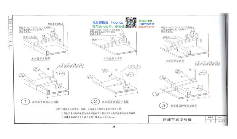11ZJ111_变形缝建筑构造0028
