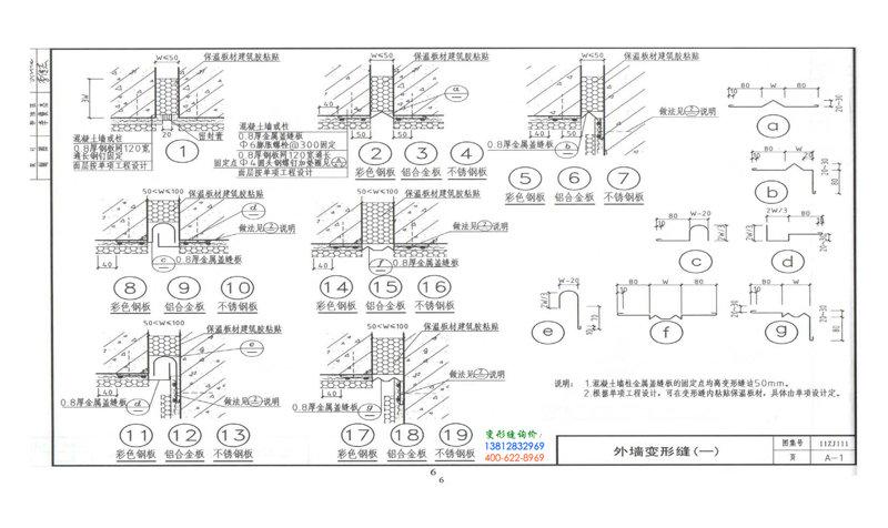 11zj111外墙变形缝图集A-1