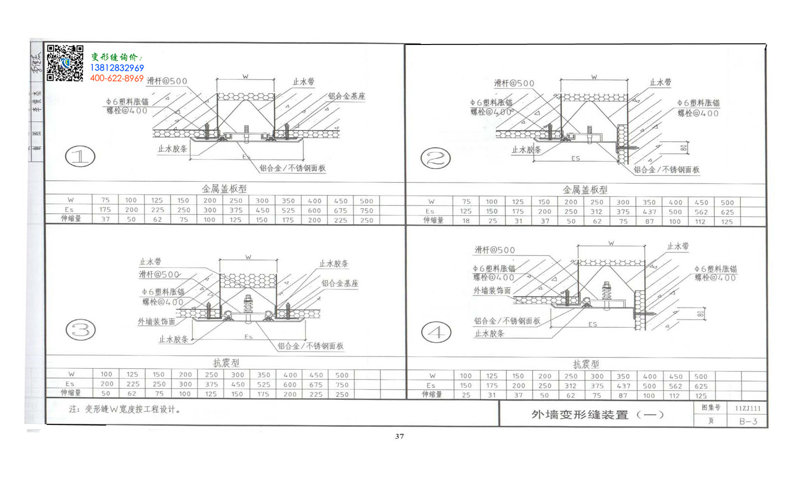 11zj111外墙变形缝图集B-3