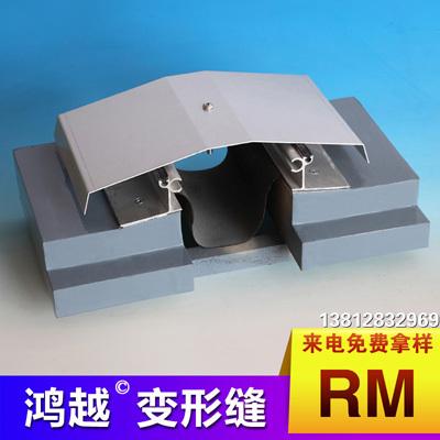 屋面变形缝金属盖板型WG