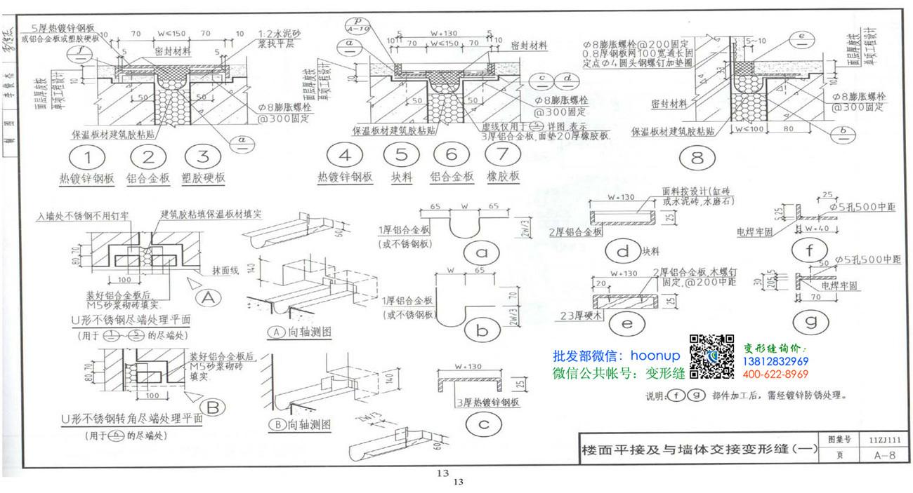 11ZJ111_变形缝建筑构造A-8
