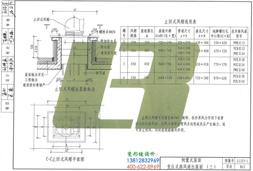 L3J5-1图集B12页