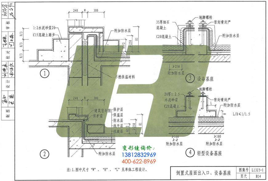L3J5-1图集B14页