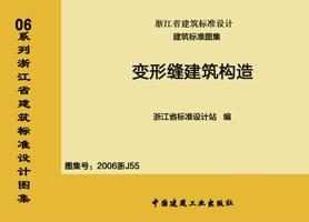 2006浙J55图集
