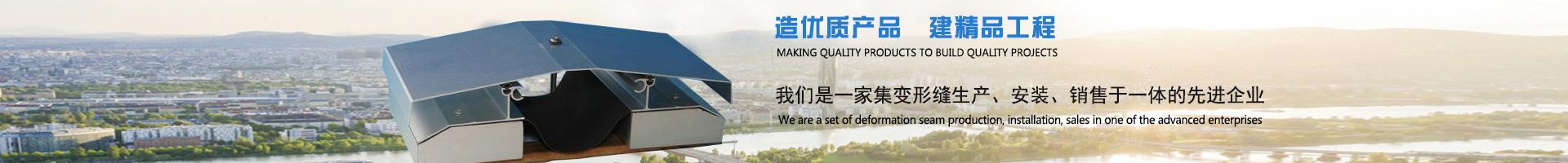 杭州变形缝