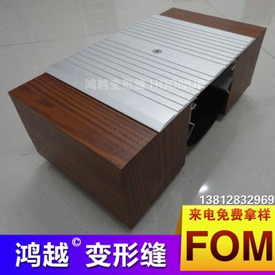平面盖板型楼地面变形缝FOM